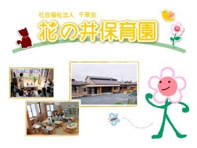 花の井保育園:千葉県柏市大室|平屋建ての温かみある保育園