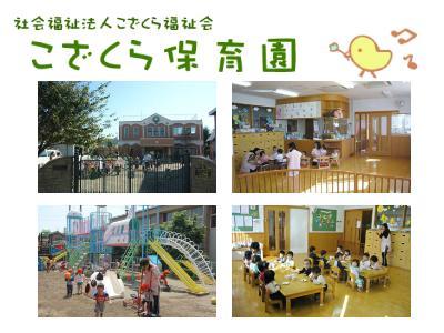こざくら保育園|埼玉県本庄市栄/本庄駅よりバス