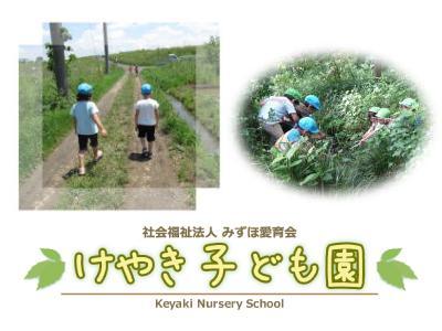 けやき子ども園:埼玉県富士見市水子|早番専門の正社員