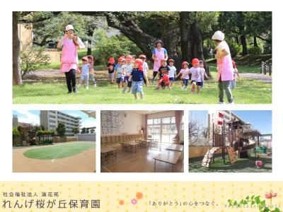れんげ桜ヶ丘保育園:東京都東大和市桜が丘/玉川上水駅徒歩2分