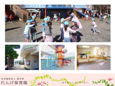 れんげ保育園|東京都東大和市芋窪/上北台駅徒歩10分