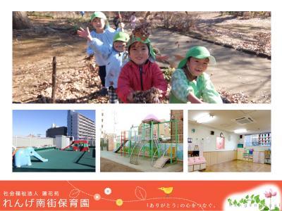 れんげ南街保育園:東京都東大和市南街|東大和市駅9分
