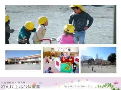 れんげ上北台保育園:東京都東大和市蔵敷|上北台駅7分