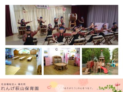 れんげ萩山保育園:東京都小平市小川東町|萩山駅/体調管理