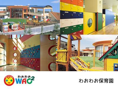 わおわお保育園|神奈川県横浜市鶴見区矢向/尻手駅