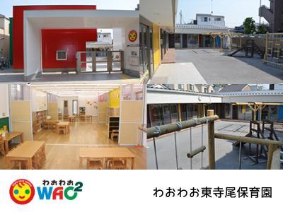 わおわお東寺尾保育園|横浜市鶴見区東寺尾/生麦駅