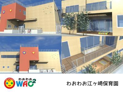 わおわお江ヶ崎保育園|横浜市鶴見区江ヶ崎町/矢向駅