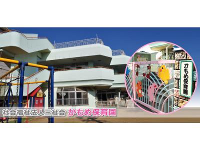 【新卒】かもめ保育園:愛知県名古屋市港区宝神|稲永駅