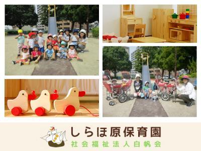 しらほ原保育園|愛知県名古屋市天白区原/短時間