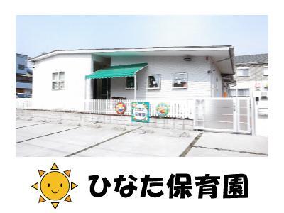 ひなた保育園|愛知県名古屋市守山区四軒家/短時間