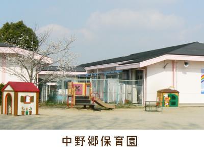 中野郷保育園|愛知県西尾市中原町新道/車通勤可