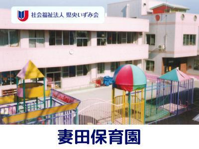 妻田保育園|神奈川県厚木市妻田西/固定時間