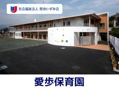愛歩保育園|神奈川県厚木市下荻野/バス下車すぐ