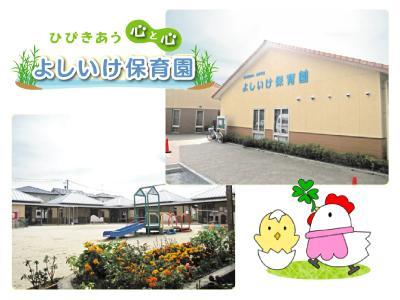 よしいけ保育園|愛知県高浜市湯山町/提携託児所あり