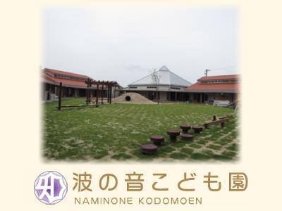 波の音こども園|愛知県常滑市塩田町/短時間・フルタイム