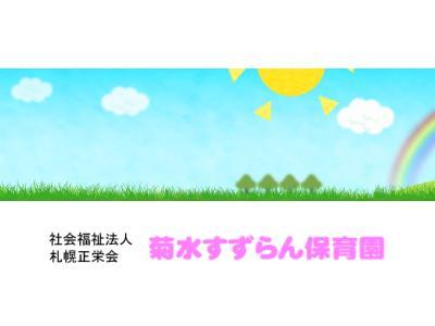 菊水すずらん保育園|北海道札幌市白石区菊水一条
