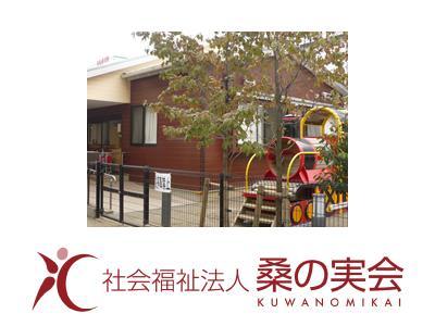 武蔵浦和桑の実保育園|埼玉県さいたま市南区白幡/フルタイム