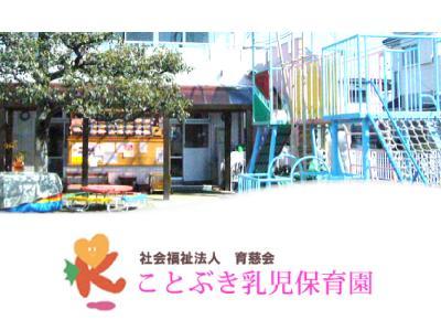 ことぶき乳児保育園|埼玉県熊谷市三ケ尻/無料駐車場完備