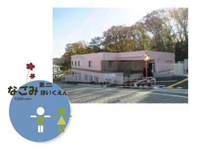なごみ第二保育園|東京都町田市/JR線町田駅8分