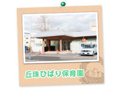 丘珠ひばり保育園|北海道札幌市東区丘珠町/給食調理