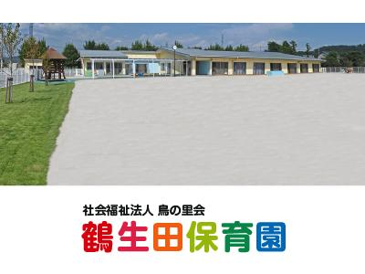 鶴生田保育園|群馬県太田市鶴生田町/三枚橋駅