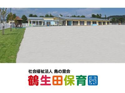 鶴生田保育園|群馬県太田市鶴生田町/1年更新