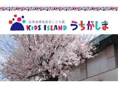 Kids Island うちがしま|群馬県太田市内ケ島町甲