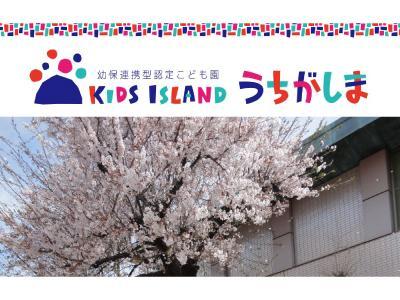 Kids Island うちがしま|群馬県太田市/フルor短
