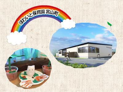 H30.4開園|ほわいと保育園宮山町:大阪府豊中市・車通勤可