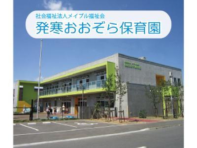 発寒おおぞら保育園|北海道札幌市西区発寒/発寒中央駅
