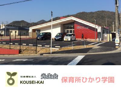 保育所ひかり学園|広島県安芸郡熊野町石神