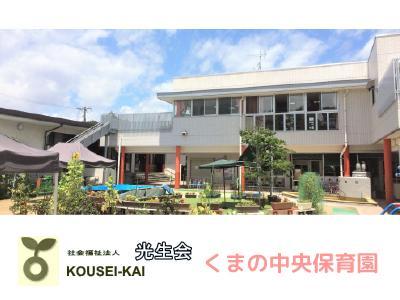 くまの中央保育園|広島県安芸郡熊野町萩原