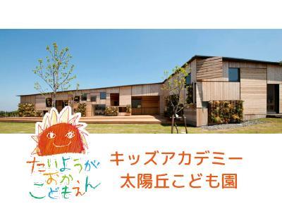 キッズアカデミー 太陽丘こども園|石川県金沢市太陽が丘