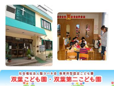 双葉保育園|石川県金沢市香林坊【残業ほぼなし】