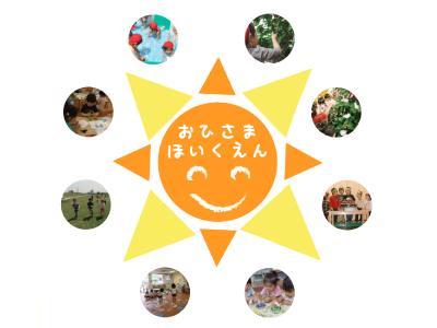 おひさま保育園|東京都大田区矢口【武蔵新田駅・矢口渡駅】
