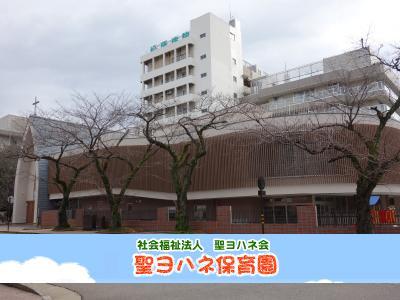 聖ヨハネ保育園|石川県金沢市石引・車通勤可