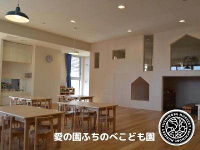 愛の園 ふちのべこども園|神奈川県相模原市中央区淵野辺
