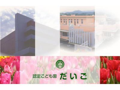 幼保連携型認定こども園 だいご|香川県さぬき市*固定時間