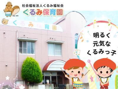 くるみ保育園 | 徳島県徳島市川内町大松