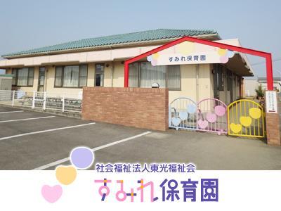 すみれ保育園|香川県高松市十川東町【車通勤可】
