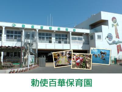 勅使百華保育園 | 香川県高松市勅使町【250名の保育園】