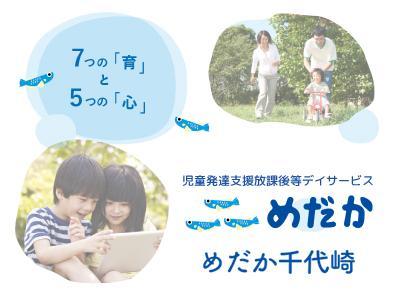 めだか千代崎 | 大阪市西区千代崎・発達支援・車通勤可