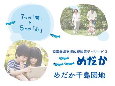 めだか千島団地 | 大阪市大正区千島・発達支援・車通勤可