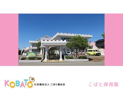 こばと保育園 | 石川県小松市上小松町乙【フルタイム】