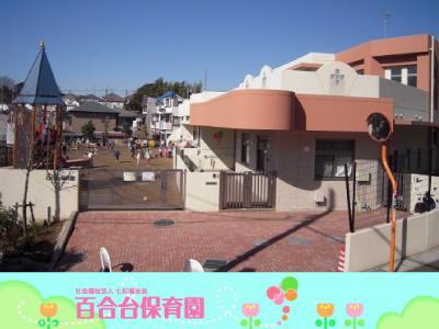 百合台保育園 | 千葉県市川市曽谷【週3~・4時間以上】