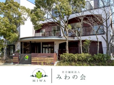 MIWA木場公園保育園|東京メトロ「木場駅」徒歩5分