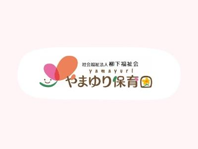 やまゆり保育園|横浜市栄区~週3~5日
