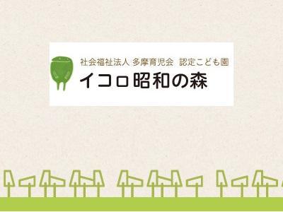 イコロ昭和の森|昭島市~保育教諭のアシスタント(要資格)