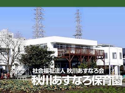 秋川あすなろ保育園|あきる野市~JR東秋留・福生駅