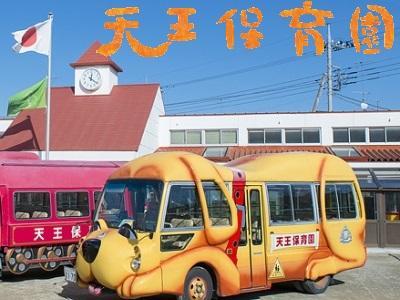 天王保育園|足利市~勤務時間は幅広く応相談「東武和泉駅」